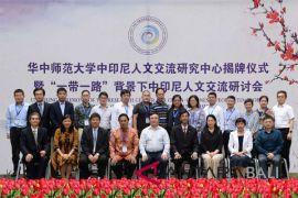 Pusat kajian antar-masyarakat Indonesia-China terbentuk